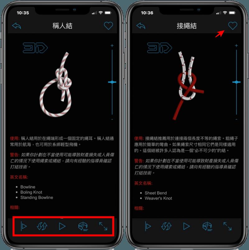 出外救命就靠它 ! Knots 3D 繩結,共有 100 多種不同繩結方法