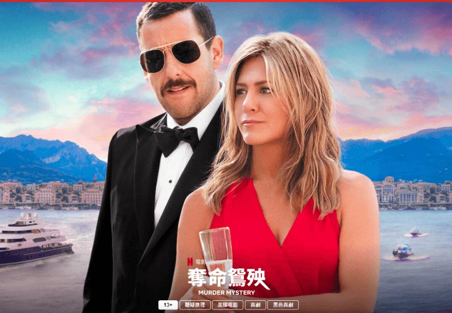 Netflix 好康來囉 ! 免費提供 10 部電影與影集來闔家觀賞 !