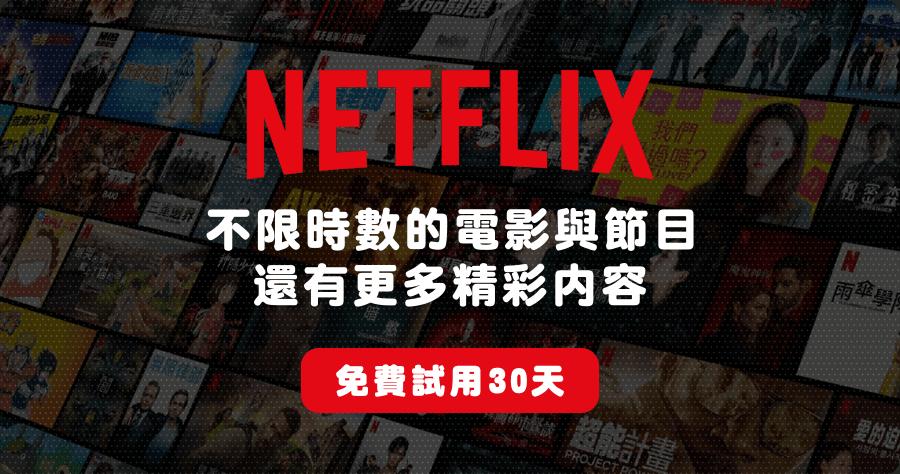 只要學會這招 !讓你 Netflix 每個月都免費 !