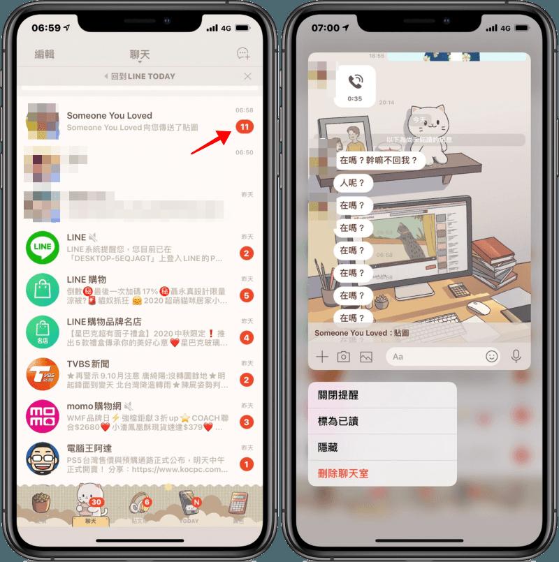 iPhone 這招讓你神不知鬼不覺的偷看 LINE 訊息 !