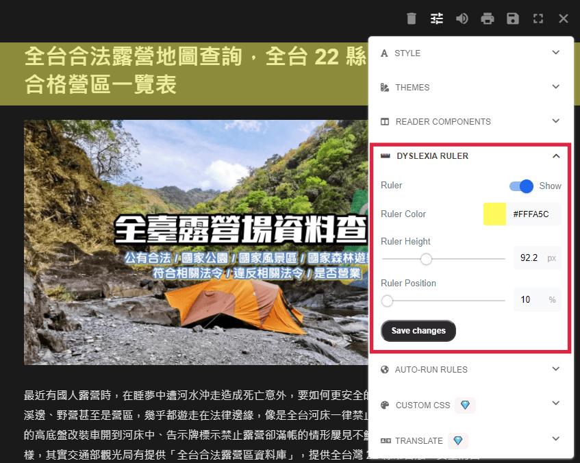 Reader Mode 整潔乾淨的網頁線上閱讀器,還附加語音朗讀、列印以及螢光筆 !