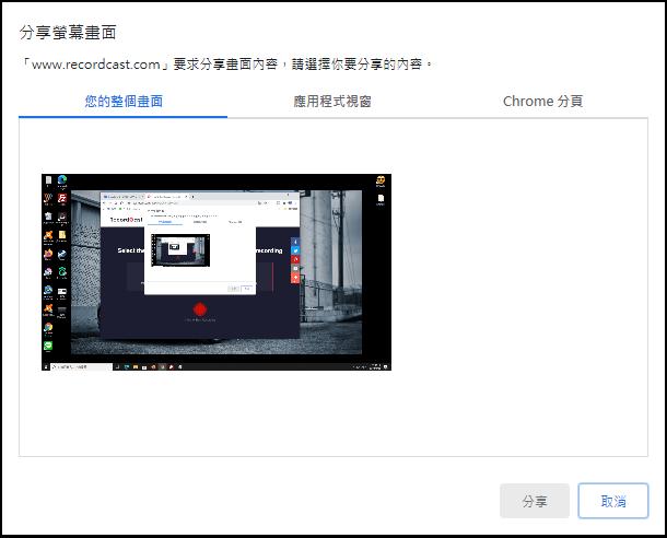 RecordCast 一個能在錄製結束後還會幫你自動開啟線上影片編輯網站的好工具
