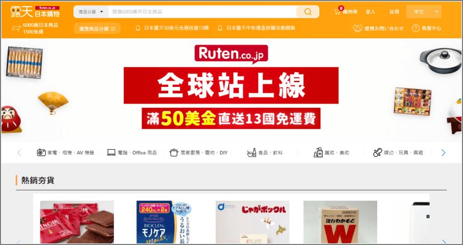 擁有 6000 種商品的露天日本購物全球網,十大日本人氣商品推薦!