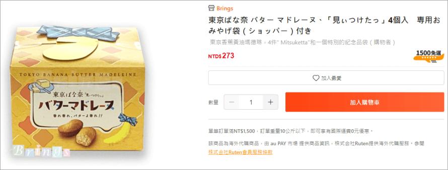 擁有 6000 種商品的露天日本全球網站就在 9/23 上線囉!推薦十大台灣買不到的日本人氣商品