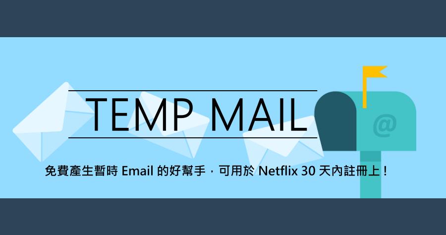 TEMP MAIL 能免費建立無時間限制 E-Mail 信箱的好幫手,可用在 Netflit 前 30 天 $30 活動上喔 !