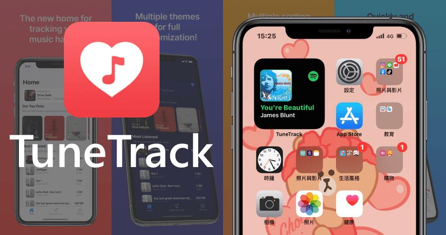 TuneTrack App!可將 Spotify 化為小工具並放在 iPhone 桌面