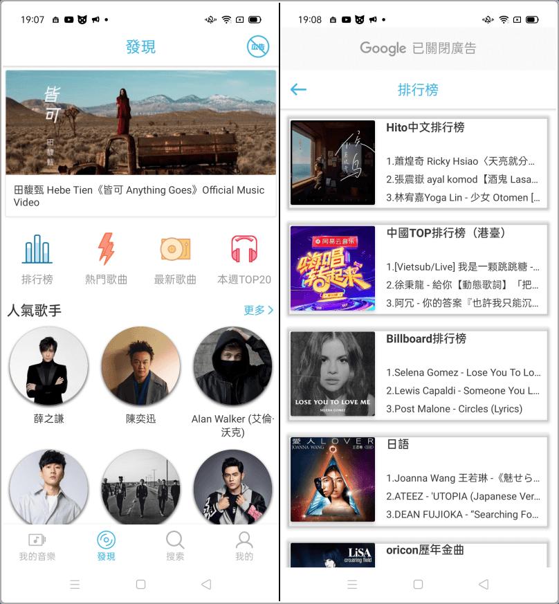 Yee Music App 免費音樂無限聽,可在背景播放音樂並免費下載音樂