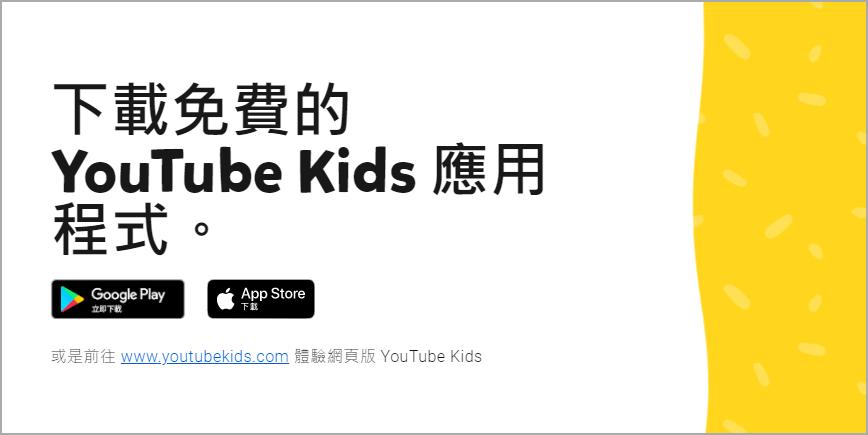 適合 3 歲到 12 歲觀看的兒童平台在台上線啦!YouTube Kids 讓孩子看得開心父母才安心
