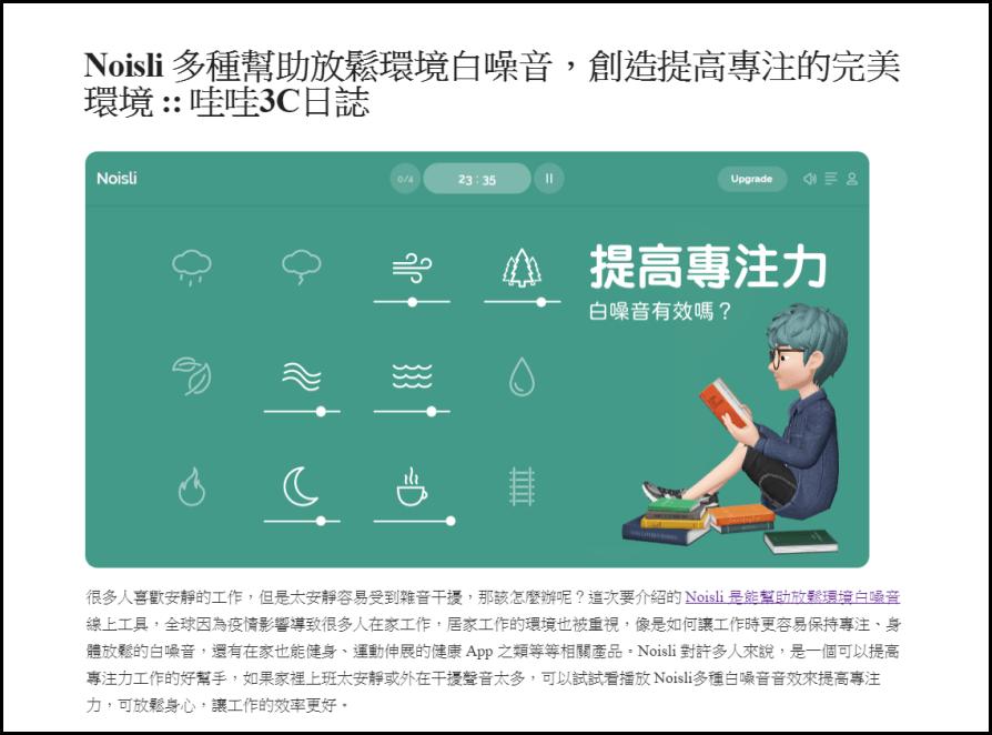 Zoho Notebook 實用的瀏覽器外掛,方便截圖與上傳圖片並支援 Chrome、Firefox、Safari以及Edge 四大平台