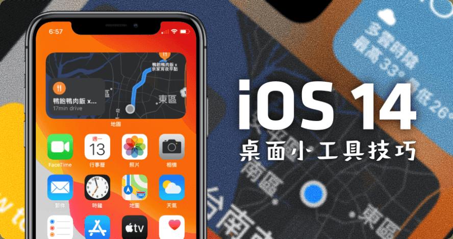 你不能不知道的 iOS 14 六大實用功能!