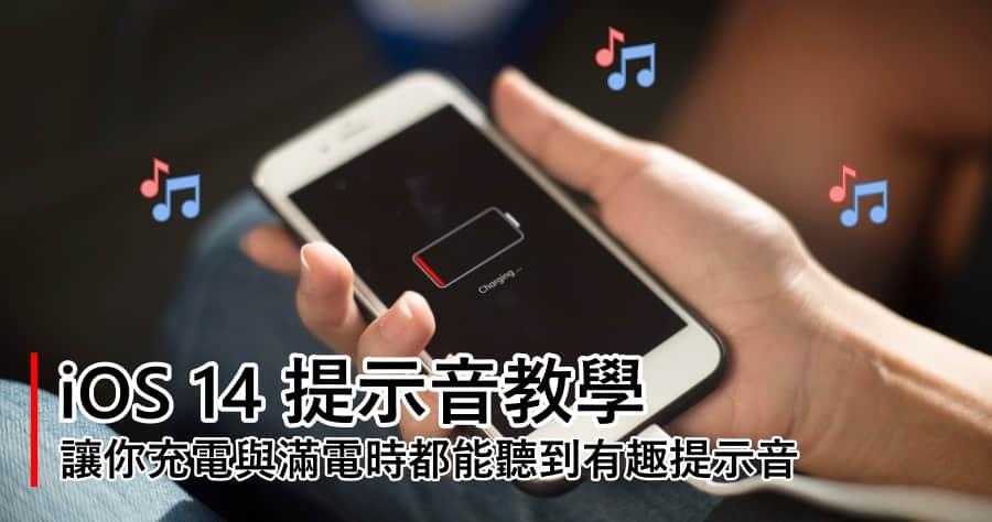 想更改 iOS 14 充電提示音嗎 ? 教你 iPhone 如何在充電時/充飽時發出特別音效!