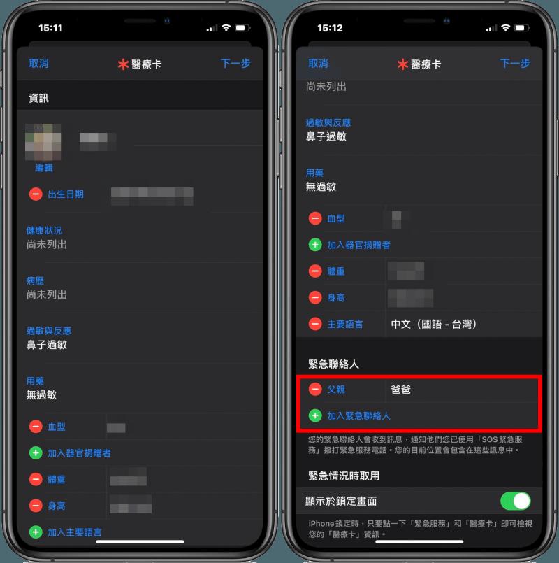 iPhone SOS 緊急求救功能,不用解鎖就能查看緊急連絡人!