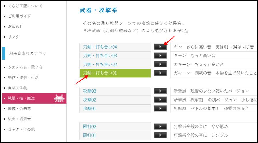 くらげ工匠 日本可免費商用音效素材庫,提供多款遊戲及場景音效並可下載加工做使用 !