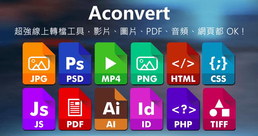 Aconvert 強大的線上免費轉檔工具,PDF、文檔、電子書、圖像、視頻、音頻、壓縮、網頁樣樣都行!