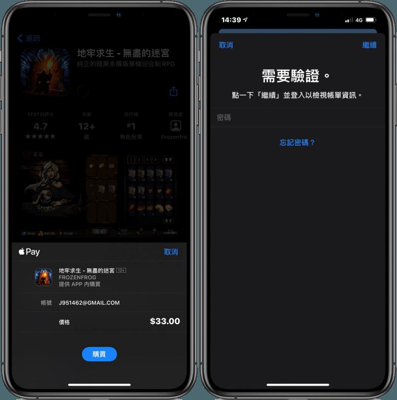 教你如何在 iPhone 中,下載免費 App 時的密碼與驗證程序!