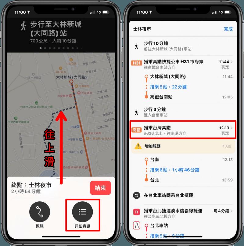 Apple Map 新功能!可讓你查詢全台大眾交通運輸即時資訊