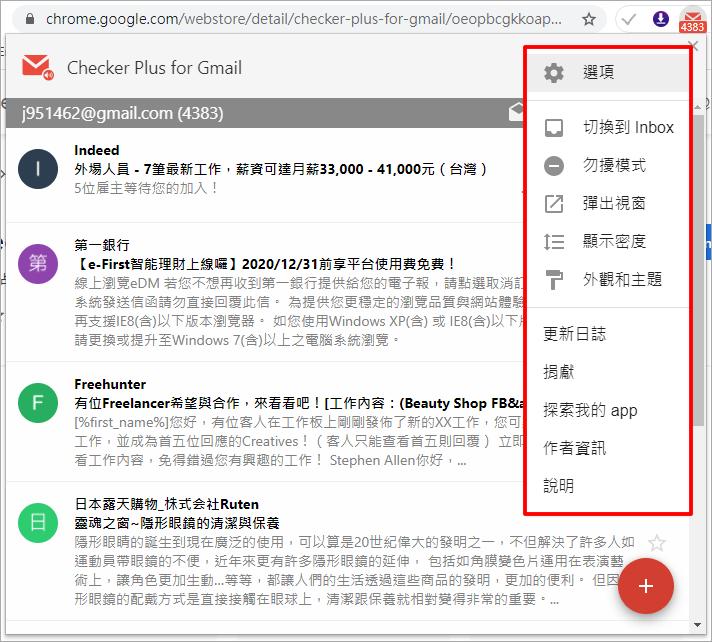 Checker Plus for Gmail 讓你不必開啟 Gmail 信箱,也能快速查看郵件內容外掛!(Chrome、Firefox)