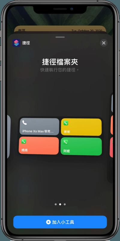 教你如何把常用聯絡人變成 iPhone 螢幕小工具,可立即在桌面撥打電話!