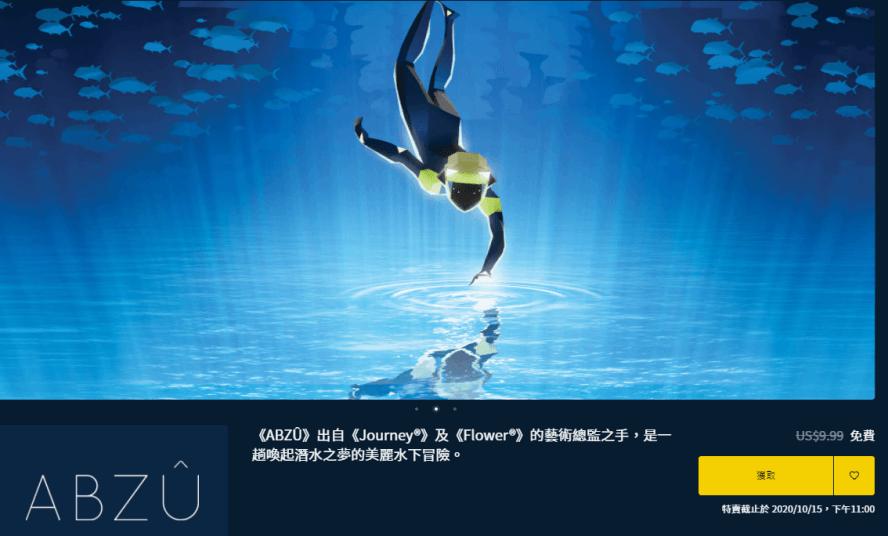 Epic Games 本周限時免費!極度好評水底冒險《ABZÛ》與觸目心驚的射擊遊戲《Rising Storm 2: Vietnam》