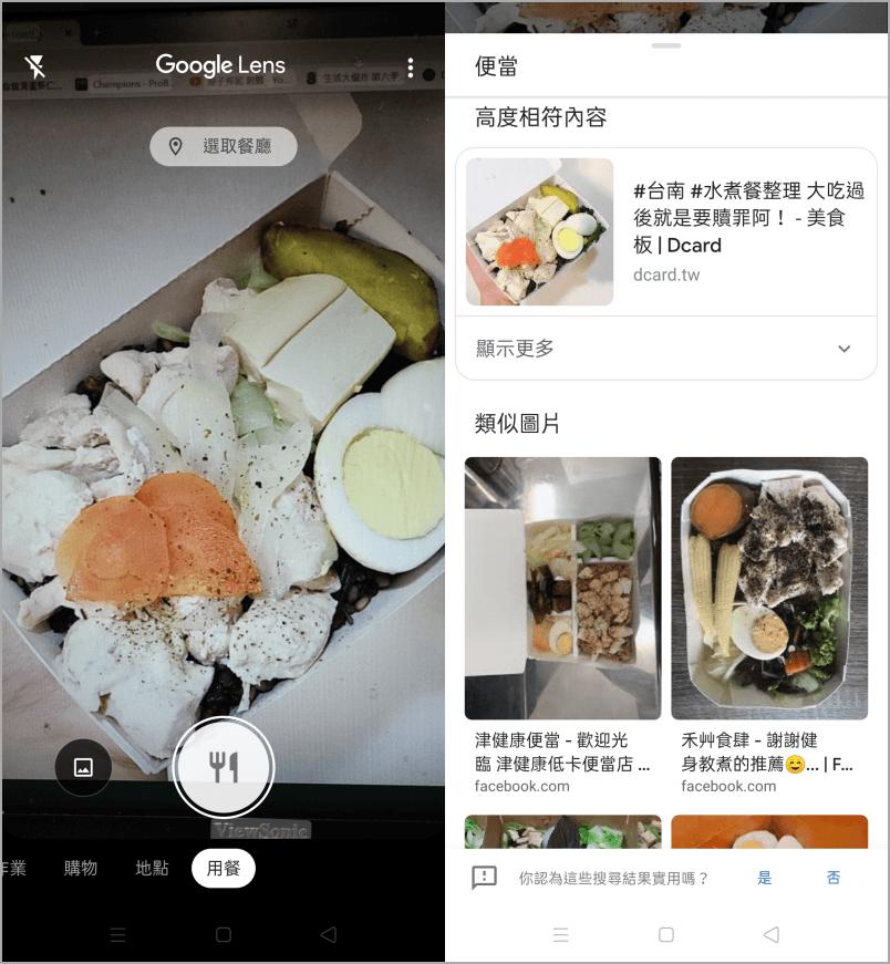 Google 智慧鏡頭 App,能為生活帶來便利的六種聰明功能!