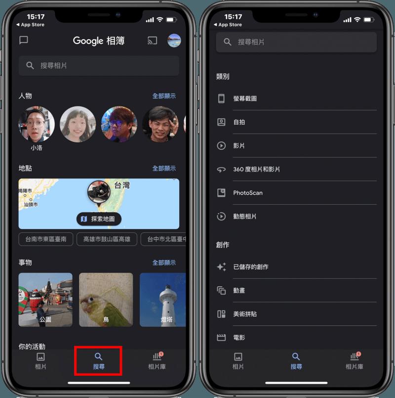 Google 相簿 App 教學,教你如何在 iPhone 回顧歷史照片以及照片備份!