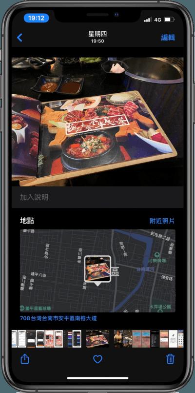 HashPhoto - 各項功能都比 iOS 原生相簿更好用的相片管理 App