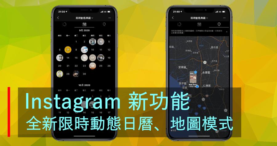 Instagram 歡慶 10 週年 限時動態推出「地圖」與「日曆」兩大新功能 | 綠色工廠