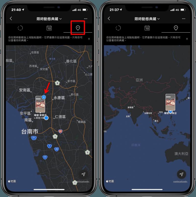 Instagram 新亮點!教你使用「限動地圖」及「限動日曆」查看發過的限時動態