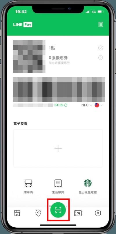 LINE Pay iOS 14 螢幕小工具正式啟用,讓你付款更快更簡單!