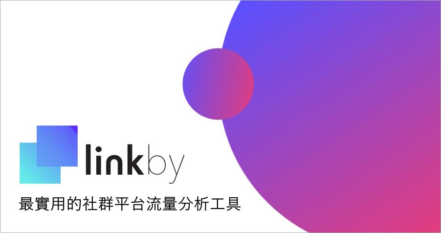 LinkBy 最實用的社群平台流量監測工具,利用 IG 頁面查看粉絲喜好