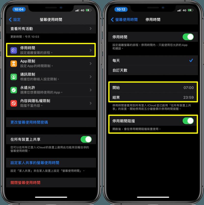 iPhone 小技巧!教你如何將手機 App 上鎖,避免它人偷看!