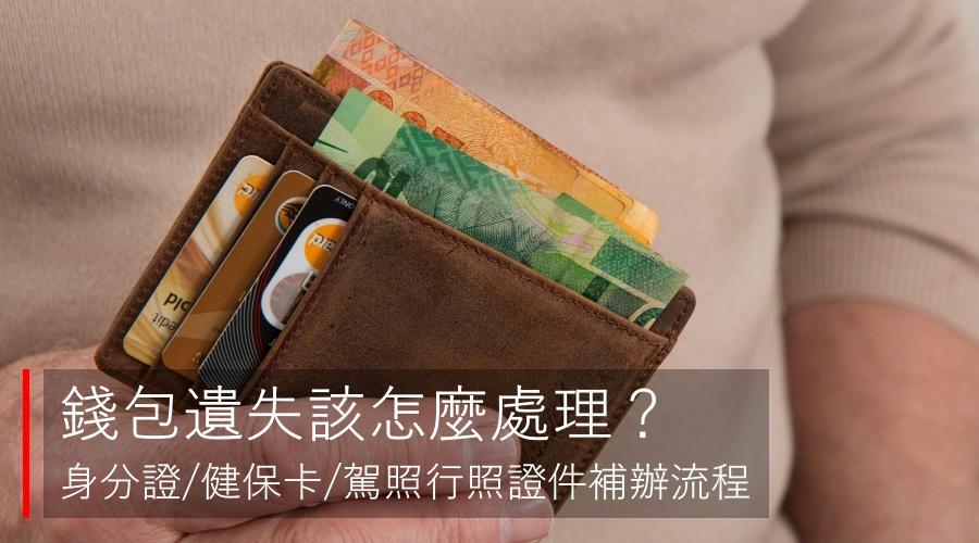 錢包遺失該如何處理?所有證件及信用卡掛失補辦懶人包