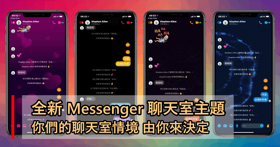 全新 Messenger 聊天室主題,想要怎樣的聊天情境由你來決定!