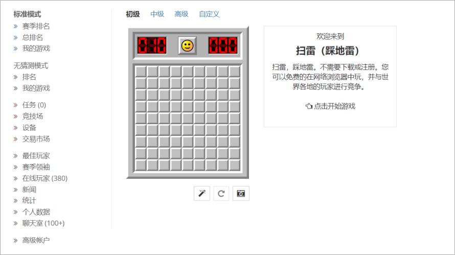 World of Minesweeper 網路版踩地雷,讓你與全世界玩家一同競賽