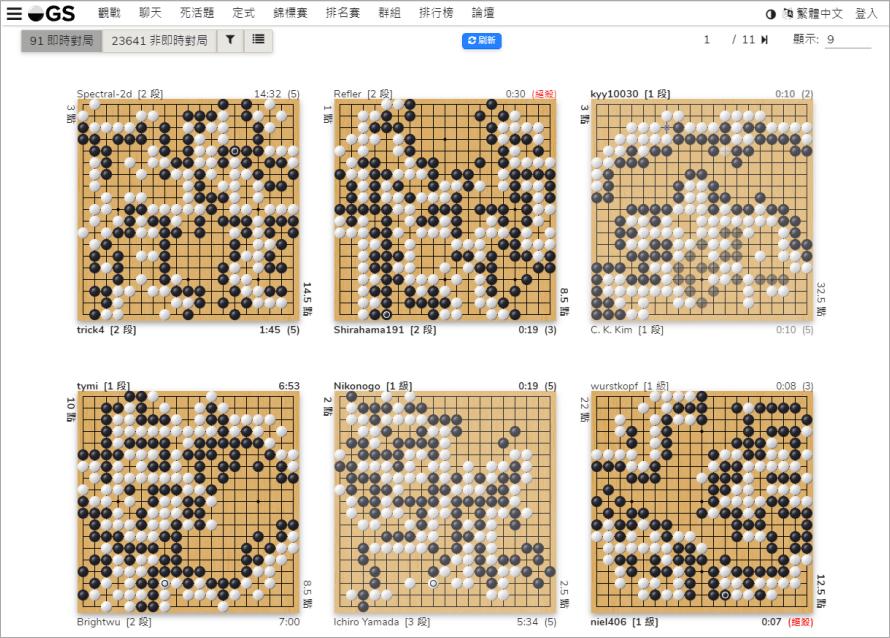 OGS 國外最大線上圍棋網站,讓你與全世界圍棋好手共同較勁!