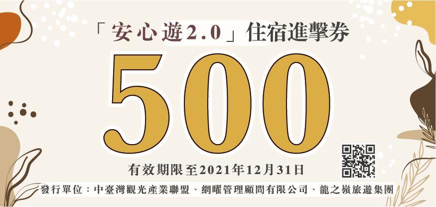 安心旅遊 2.0 即將在 11月 1 號正式開跑囉!教你如何領取 500 元住宿進擊券!