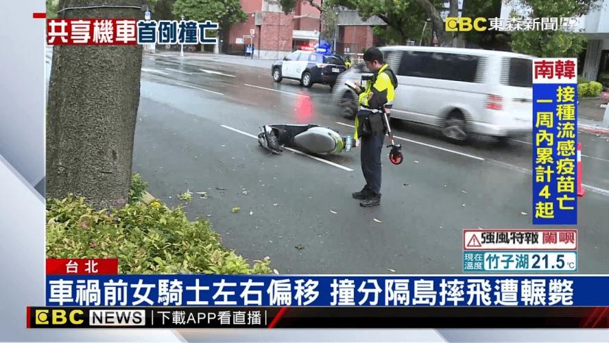 騎共享機車遭遇交通事故該如何處理?共享機車事故處理懶人包!