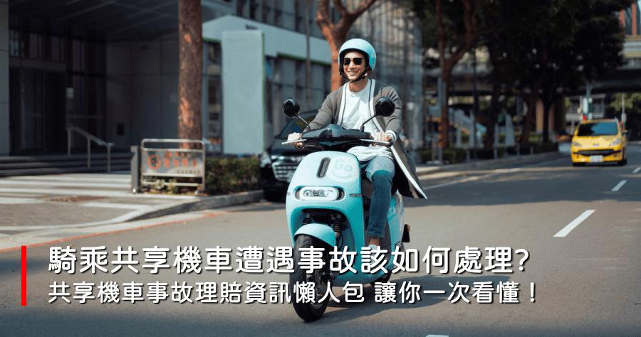 騎共享機車遭遇交通事故該如何處理?共享機車事故理賠資訊懶人包!