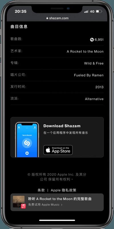 iPhone 新功能內建音樂辨識,快速幫你辨識歌曲!