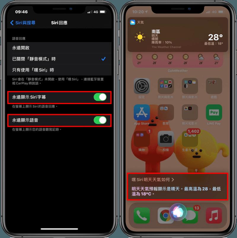 iOS 14 小技巧!教你如何顯示 Siri 對話內容!