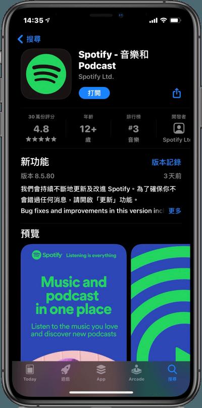 Spotify 終於推出 iPhone 螢幕小工具,教你如何設置在手機桌面上!