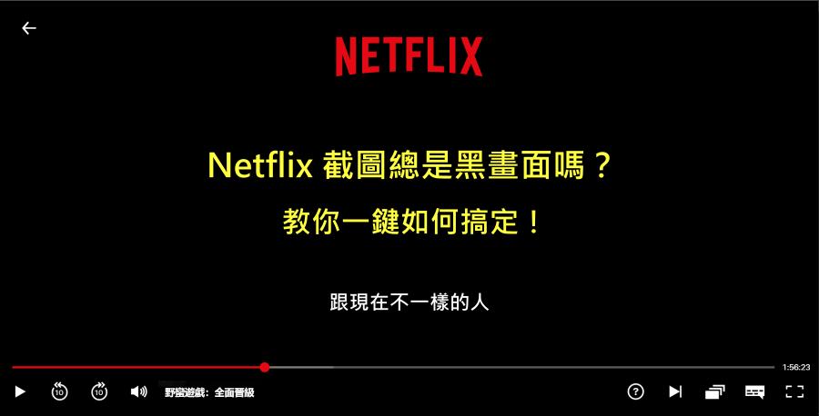 Netflix 截圖總是黑畫面嗎?教你一鍵如何搞定!