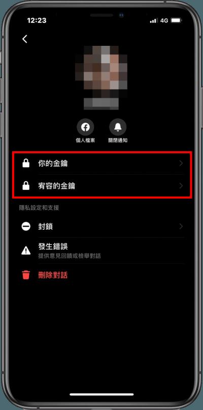 Messenger 教學!如何開啟悄悄話功能?金鑰匙用來幹嘛?