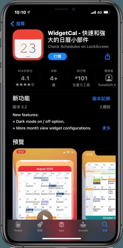 WidgetCal 日曆小工具!可與 Google 日曆及 Apple 行事曆同步(iPhone)