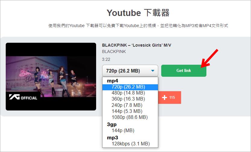YT1s.com 線上免費 Youtube 下載器,支援 MP3、MP4、3GP、WERBM、M4A 格式!