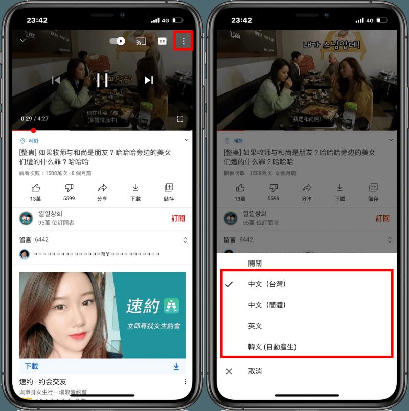 Youtube App 全新介面登場!5個新功能讓你一次看!
