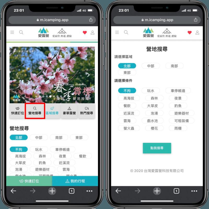 愛露營 App 提供你全台最優質的營地,30 秒幫你快速定位!