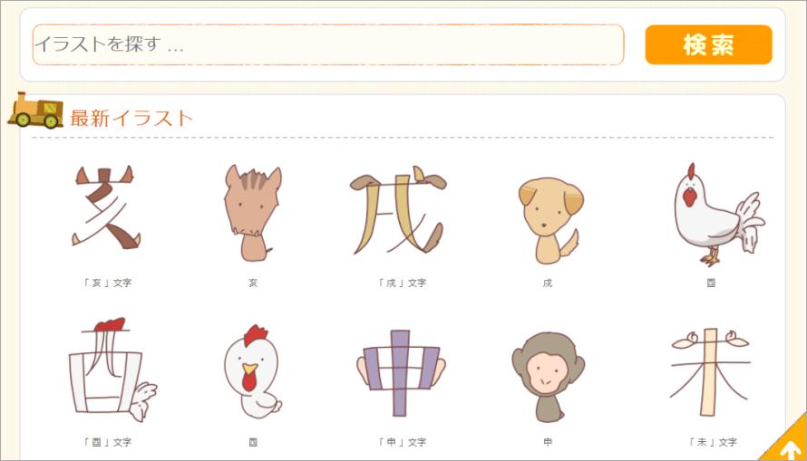 イラストレイン 日本可愛 PNG 插圖素材網,免費下載並可商用!