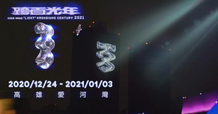 2021 跨年活動看這裡!全台演唱會、跨年煙火資訊讓你一次了解!