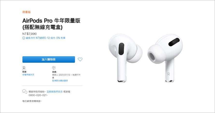 2021 蘋果 AirPods Pro 牛年限量版開賣囉!買就送無線充電盒,做多限買 2 部!
